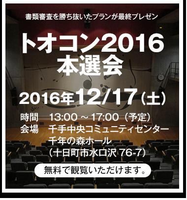 トオコン2016本選会